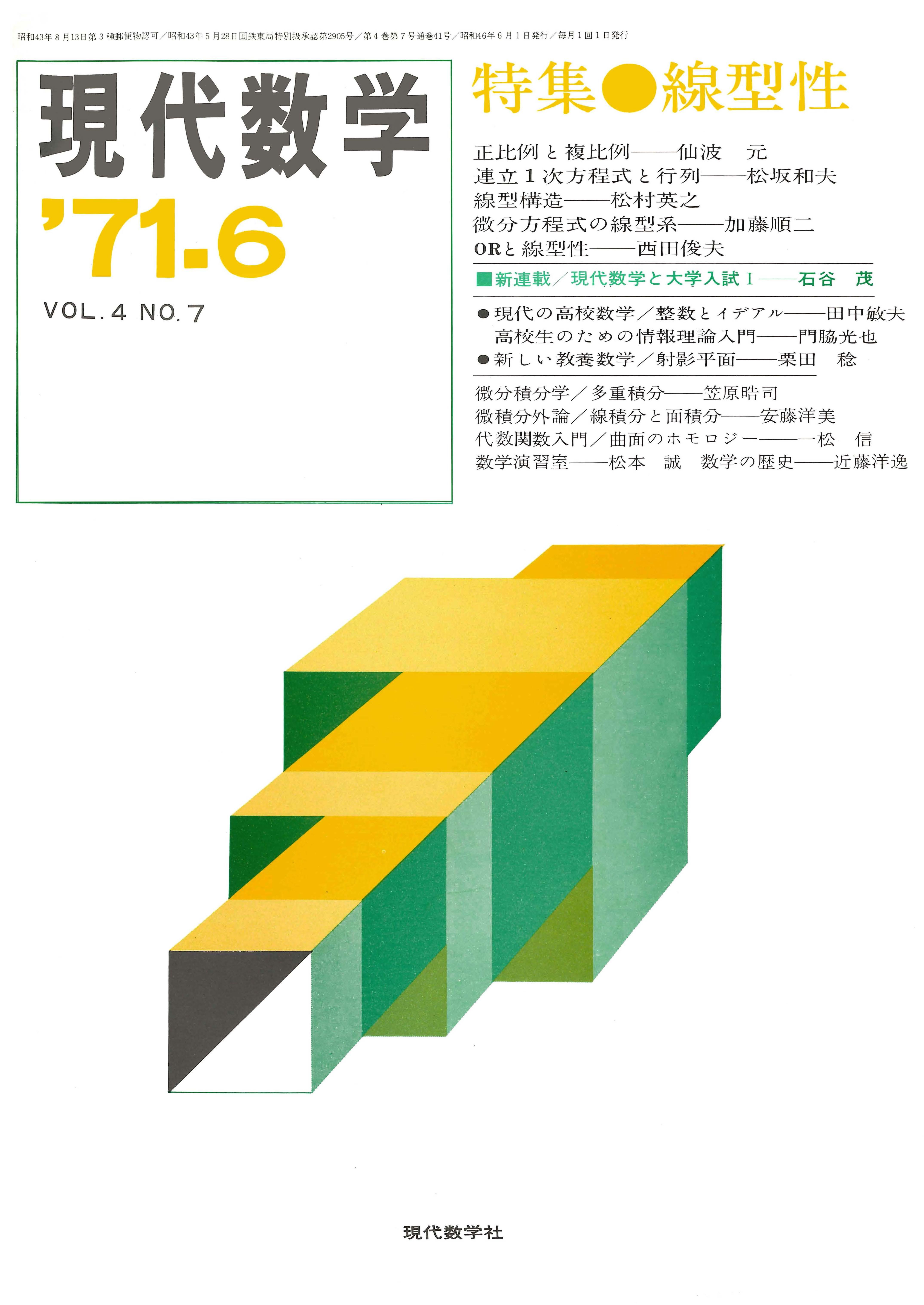 現代数学 1971年6月号 | 株式会...