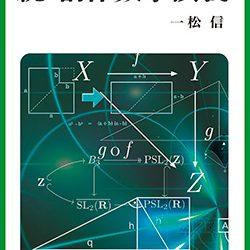 続・創作数学演義