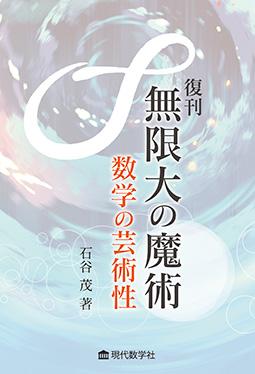 復刊 無限大の魔術 —数学の芸術性—