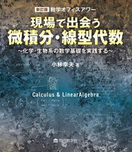 新訂版 数学オフィスアワー現場で出会う微積分・線型代数〜化学・生物系の数学基礎を実践する〜
