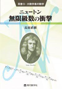 双書18・大数学者の数学 ニュートン/無限級数の衝撃