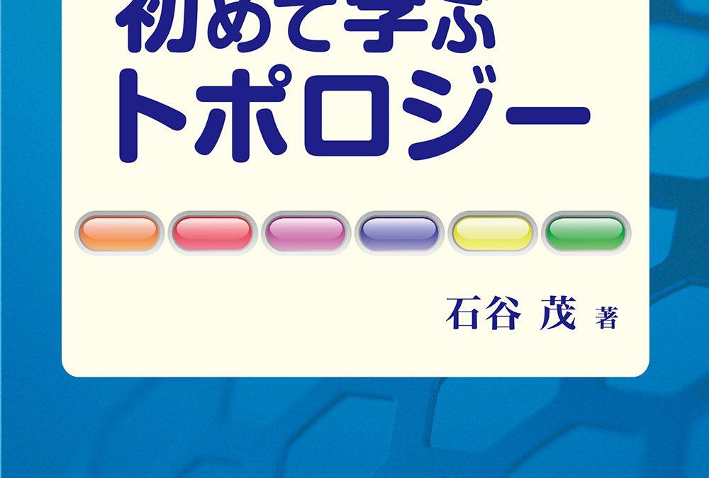 新装版 初めて学ぶトポロジー 〜天才・数学者読むべからず〜