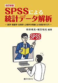 改訂新版 SPSS による統計データ解析 医学・看護学,生物学,心理学の例題による統計学入門