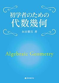 初学者のための代数幾何