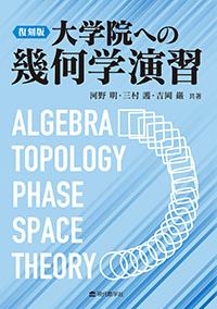復刻版 大学院への幾何学演習
