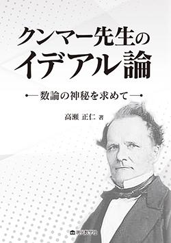 クンマー先生のイデアル論―数論の神秘を求めて