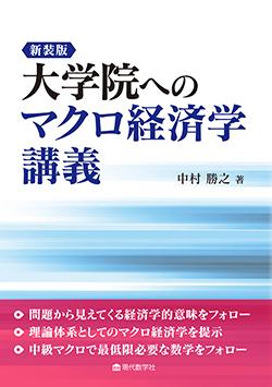 新装版 大学院へのマクロ経済学講義