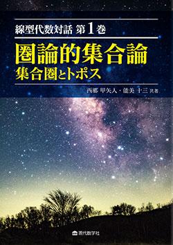 線型代数対話 第1巻圏論的集合論―集合圏とトポス―