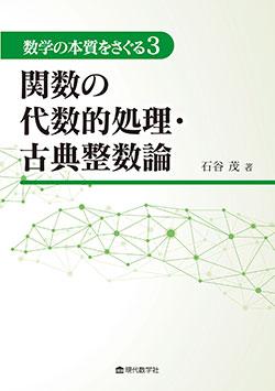 数学の本質をさぐる3 関数の代数的処理・古典整数論