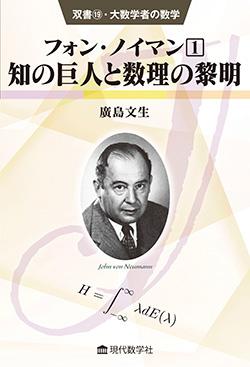 双書19・大数学者の数学 フォン・ノイマン 1 知の巨人と数理の黎明