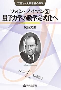 双書20・大数学者の数学 フォン・ノイマン 2 量子力学の数学定式化へ