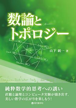 数論とトポロジー