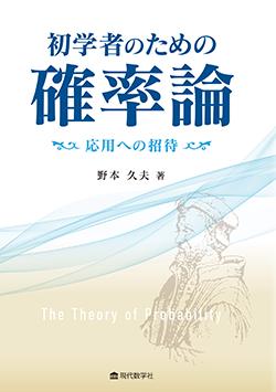 初学者のための確率論—応用への招待—
