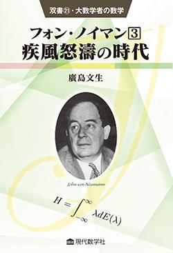 双書21・大数学者の数学 フォン・ノイマン3/疾風怒濤の時代