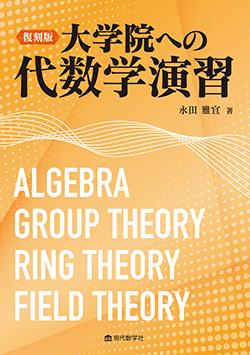 復刻版 大学院への代数学演習